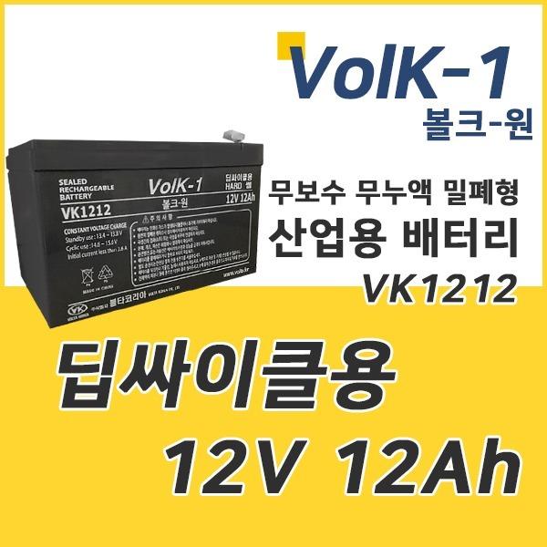 VK1212 (12V12Ah)볼크원 산업용 밀폐형 밧데리 배터리