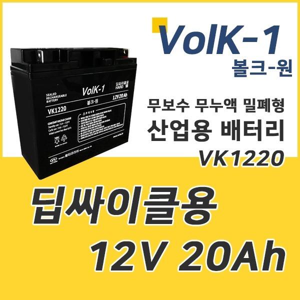 VK1220 볼크원 산업용 밧데리 밀폐형 12V 20Ah 배터리
