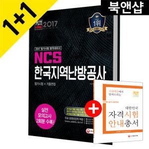 시대고시기획/한국지역난방공사 NCS 필기시험+기출면접 2017(오늘출발/무료배송)