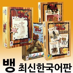 무료배송 뱅/뱅확장판모음/뱅닷지시티/뱅주사위게임
