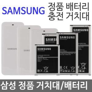 정품 거치대/배터리 갤럭시노트4 3 S5 4 J3 5 7와이드