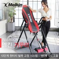(멜킨스포츠)멜킨 거꾸리/실내운동/헬스기구/꺼꾸리