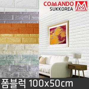 폼블럭100cm x 50cm/단열벽지/보온/시트지/쿠션벽돌