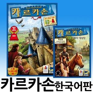 무료배송 카르카손/여관과대성당/확장 보드게임