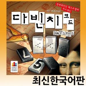 무료배송 다빈치코드 한글판 보드게임