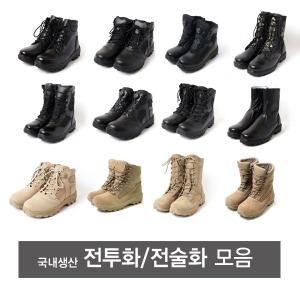 국산 나노텍스 특수 전술화/전투화/등산화/낚시화/
