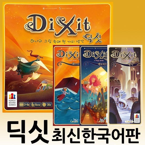 무료배송 딕싯시리즈  퀘스트/메모리즈/예지/확장