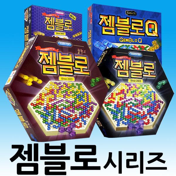 젬블로 딜럭스/큐/Q/미니 보드게임 최신제조판