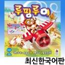 무료배송 루핑루이 한국어판 보드게임
