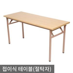 절 탁자 접이식 다용도 사무용 회의용 테이블 책상