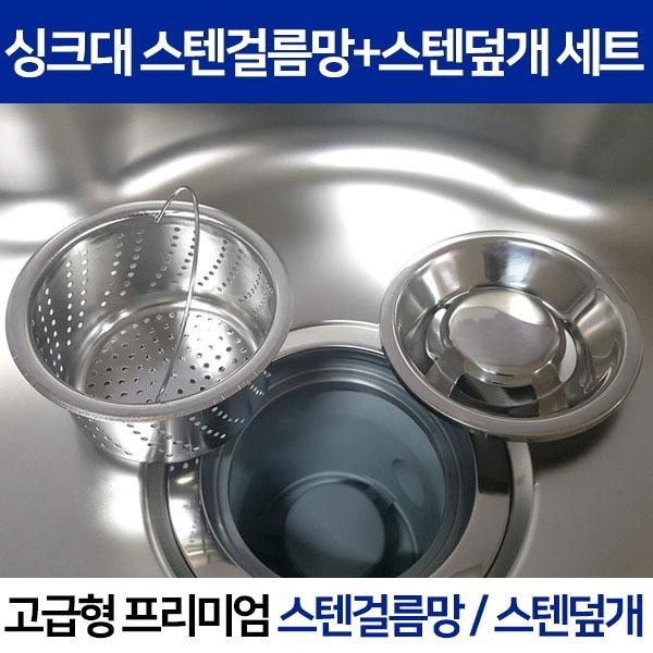 싱크대거름망+스텐덮개/거름망/배수구망/싱크대망
