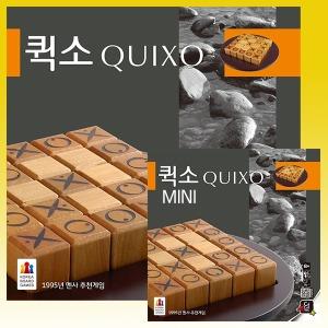 무료배송 퀵소/퀵소미니 한글판 보드게임
