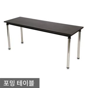 포밍테이블 다용도 사무용 회의용 테이블 책상