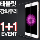 1+1 태블릿 강화유리 9H/갤럭시탭/아이패드/지패드