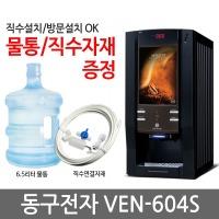 동구 베누스타 604S/커피자판기/미니자판기/3가지음료