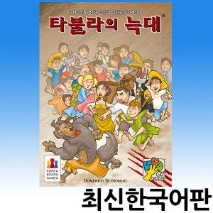무료배송 타불라의늑대 한글판 보드게임