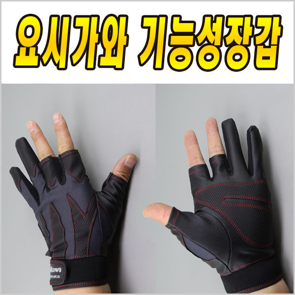 요시가와 기능성 장갑 3컷 낚시 장갑