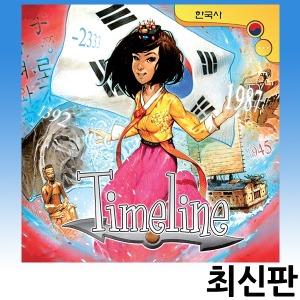 무료배송 타임라인:한국사 보드게임