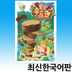 무료배송 톡톡우드맨 한글판 보드게임