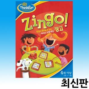 무료배송 징고 ZINGO 보드게임