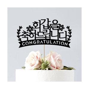 Image result for 회갑 생일 축하