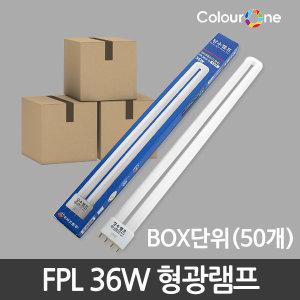 장수 FPL 36W 형광등 (50개)