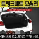 자동차 트렁크매트 모음전 트렁크 카 바닥 매트 깔판