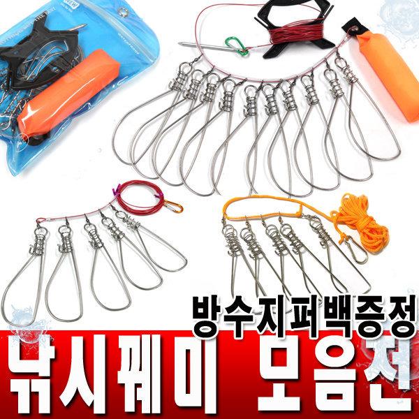 낚시 꿰미모음/부력와이어꿰미/물고기걸이/살림망