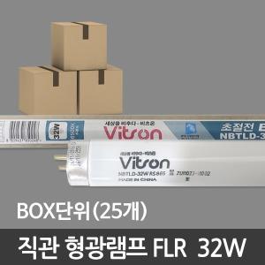 비츠온 FLR 32W 형광등 (25개)