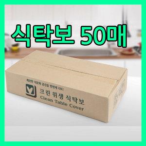 일회용 위생 식탁보 배접 비닐 롤백 봉투 비닐 장갑