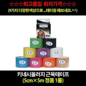1롤특가(5cm/5m)9색상/스포츠테이프//인피니트스포츠