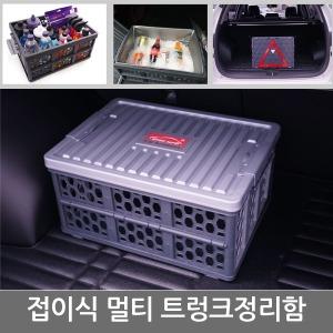신제품 접이식 멀티 트렁크정리함 다양한기능