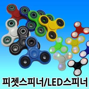 피젯스피너 핸드 LED 핑거토이 손장난감 베어링