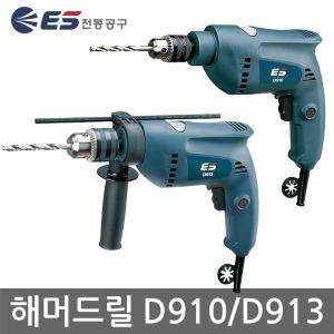 ES/D910/D913/임팩트/함마/드릴/드라이버/전동/전기
