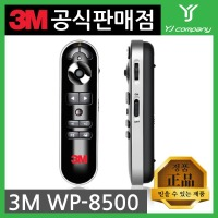 당일발송/3M 레이저포인터/3M WP-8500 USB/JC-3000S