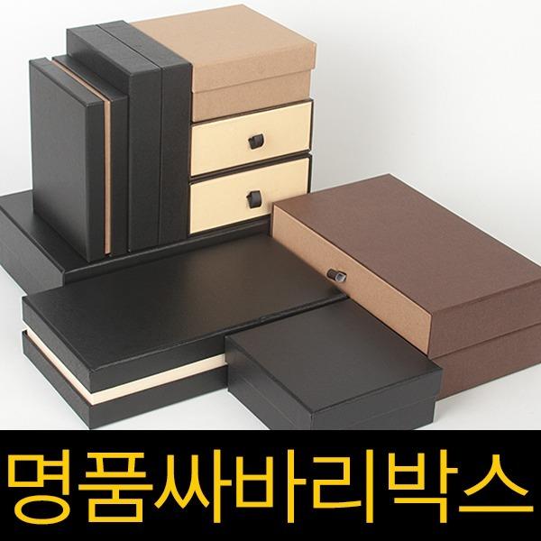 포장 선물상자 지갑 벨트박스 상자 싸바리박스 케이스