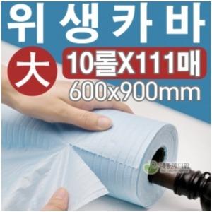 멀티 롤페이퍼 (600x900) 10롤/위생방수지/위생페이퍼