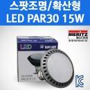 LED PAR30 15W 확산형 파30 MJ