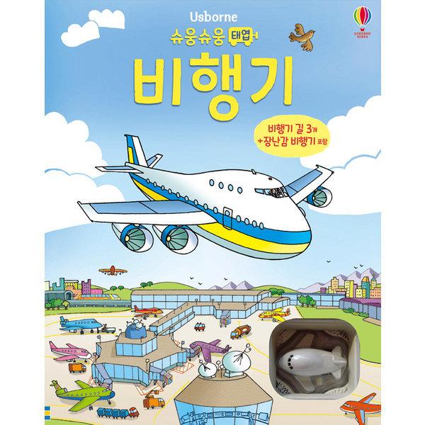 슈웅슈웅 태엽 비행기  어스본코리아   길리엄 도허티  비행기 길 3개+장난감 비행기