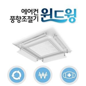 판매1위/에어컨바람막이/윈드바이저/윈드윙/학교