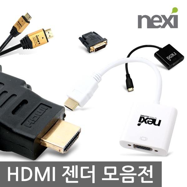 HDMI 변환젠더 컨버터 DVI to VGA RGB Micro 케이블