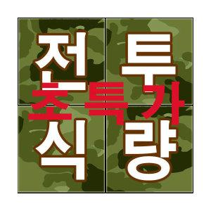 즉각취식형/식량/전투식량/비상식량/봉지밥