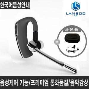 람쏘 회전식  블루투스이어폰4.1/헤드셋/SL20/SL10