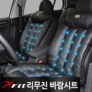 XFIT 리무진 쿨링시트/통풍시트/자동차시트/차량용품