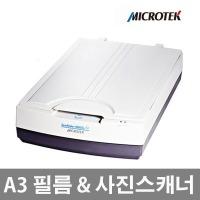 ScanMaker 9800XL Plus TMA1600III A3평판 필름스캐너