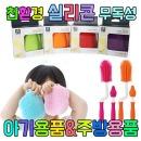 실리콘 젖병솔 세트 주방용품 모음전 무독성 아기용품