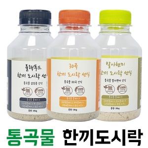통곡물 한끼 도시락 선식 블랙푸드 30곡 발아현미