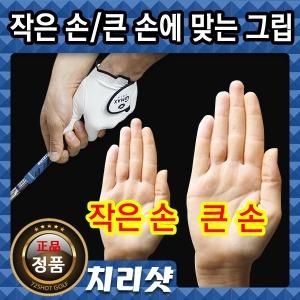 작은손/큰손 골프그립/언더/미드사이즈/골프프라이드