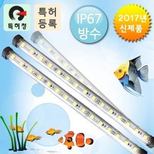 LED방수 아쿠아조명/횟집/수중조명/어항/수족관조명