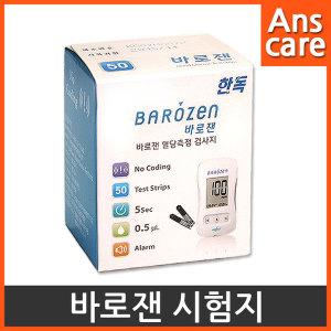 바로잰 혈당측정검사지 50매x4박스 (2019년 4월)